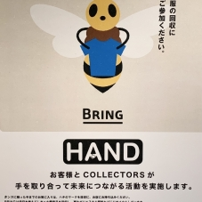 [HAND]企画開催中!