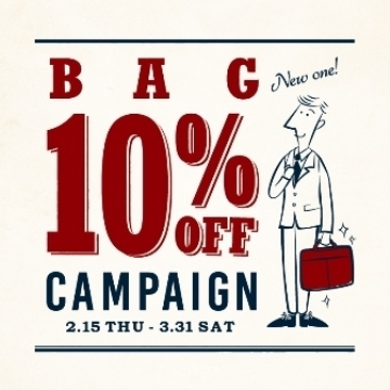 BAG10%OFF CANPAIGN