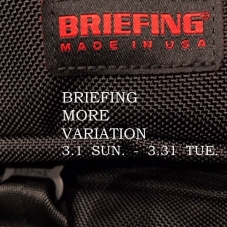 【BRIEFING MORE VARIATION】 3/1からスタート!!