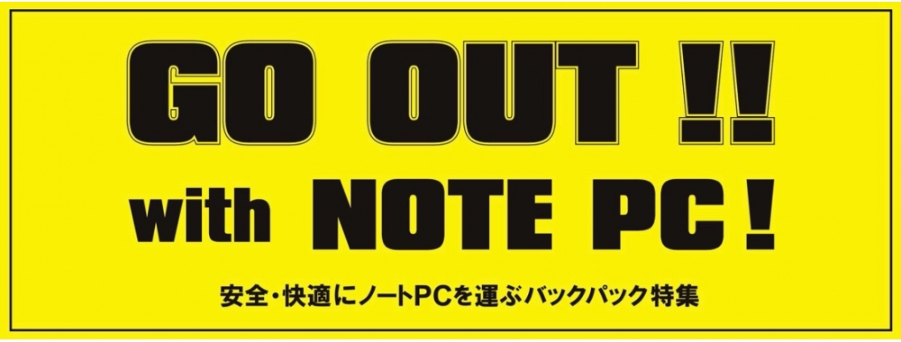 GO OUT with NOTE PC!!