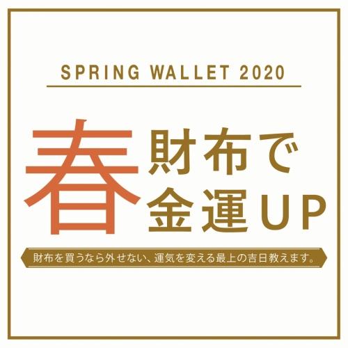 購入 吉日 2020 財布
